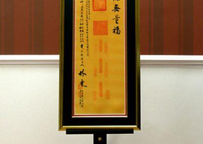 Custom Framed Scroll